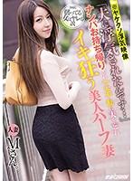 "NNPJ-432 * Yakekuso Cheating Video ""I Was Cheating On My Husband …"" Picking Up Girls And Forgetting Their Husbands With All Their Might, A Beautiful Half-wife Who Goes Crazy The Theory That A Weak Woman Is Crazy"