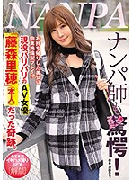 """NNPJ-445 Nampa Teacher Is Also Astonished! The Beautiful Woman You Took Home Is A Carnivorous Unequaled Play! ?? A Miracle That Was An Active AV Actress """"Riho Fujimori"""" (the Person Himself). All Serious Gonzo SEX [Unveiled]"""