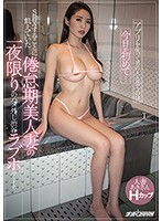 NNPJ-448 Today Is The First Time To Meet A Man Using The App … Shibuya Love Hotel Married Woman Aki Who Was Hungry For SEX