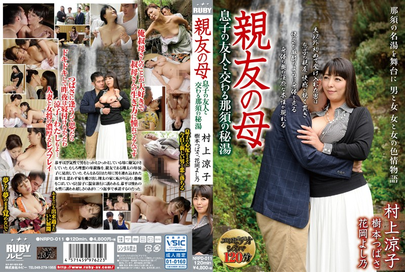 NRPD-011 Hidden Spring Of Nasu Which Intersects With The Best Friend Of The Mother Son Of A Friend Ryoko Murakami
