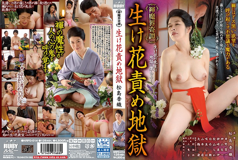 NRPD-014 Makai Kozantai Ikebana Tortoise Hell Matsushima Kaori