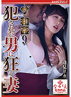 NSFS-015 The Wakan 9 Criminal ● Rika Aimi, A Wife Who Goes Crazy For A Man