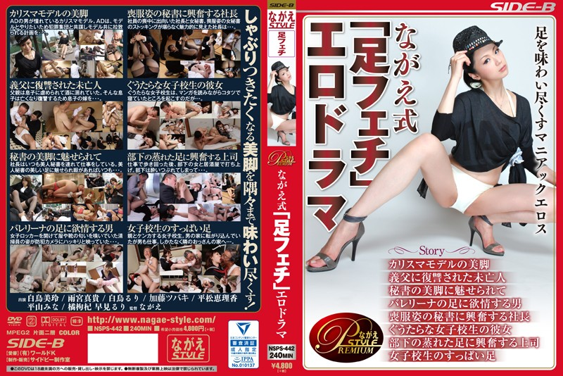 "NSPS-442 Yangtze Formula ""Foot Fetish"" Erotic Drama"