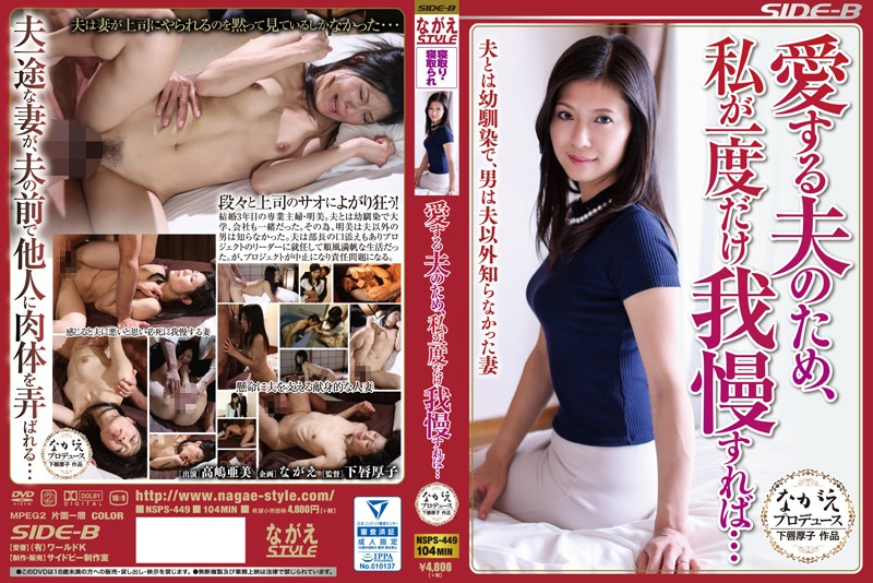 NSPS-449 For Her Husband To Love If I Put Up Only Once ... Ami Takashima