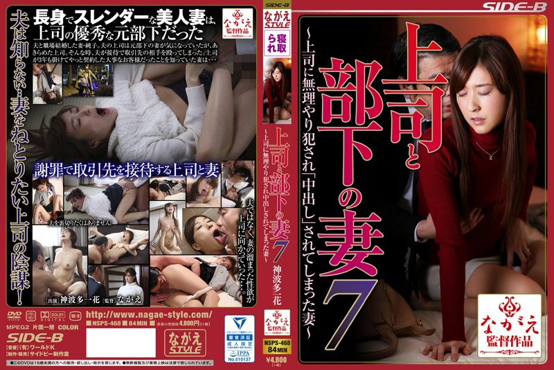 "NSPS-468 His Wife Was Forcibly Committed To The Boss And His Wife 7-boss Of Subordinates've Been ""Pies"" - Kan'nami Multi Ichihana"