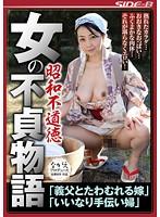 昭和不道徳 女の不貞物語 桐島美奈子