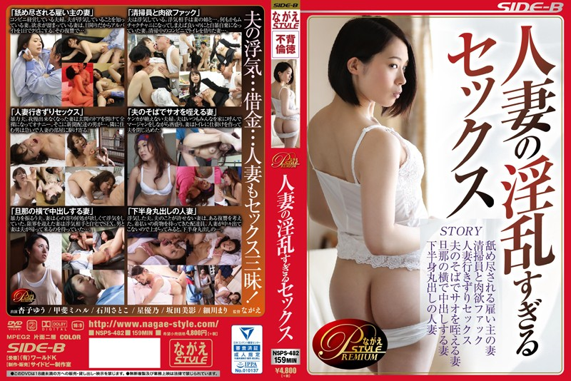 NSPS-482 Housewives' Extremely Obscene Sex