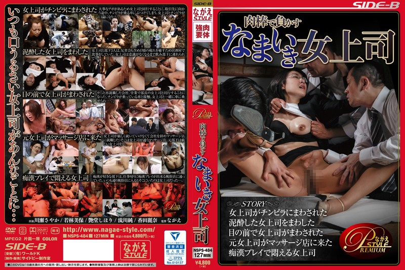 NSPS-484 Cheeky Woman Boss Beat In The Meat Stick (Nagae Style) 2016-06-25