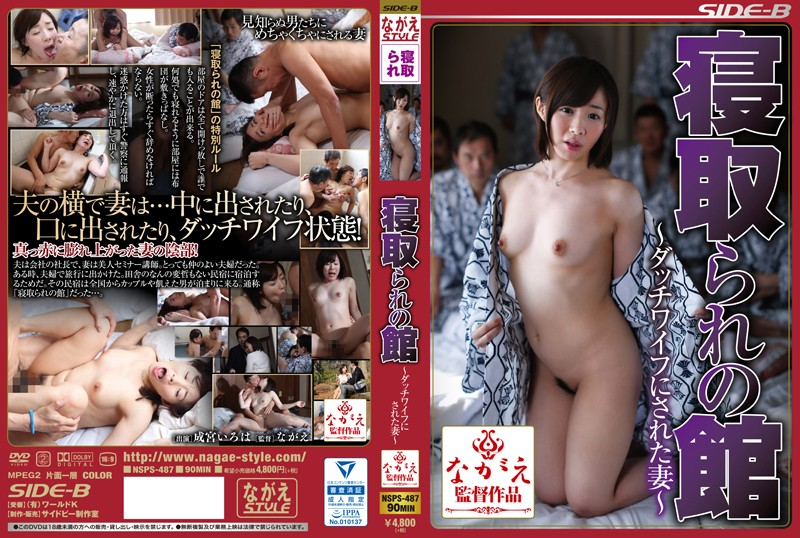 NSPS-487 Netora Are Wife-Narimiya ABC Which Is In The House-sex Doll Of
