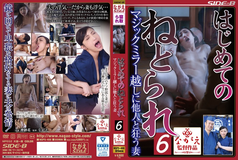 NSPS-488 First Netora Are 6 To Magic Mirror Over To Others And Go Mad Wife - Kan'no Flower