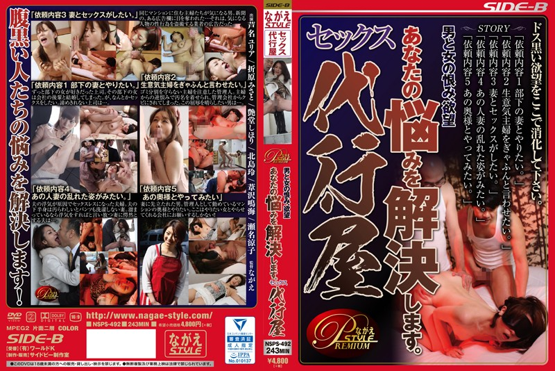 NSPS-492 Resentment Of A Man And A Woman Desire To Resolve Your Troubles.Sex Agency Shop