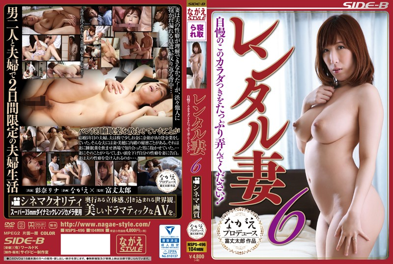 NSPS-496 Please Do Plenty Trifle Rental Wife 6 Proud Of This Body With! Saina Lina