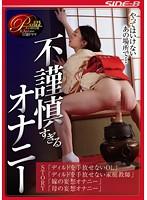 NSPS-514 Immoral Masturbation