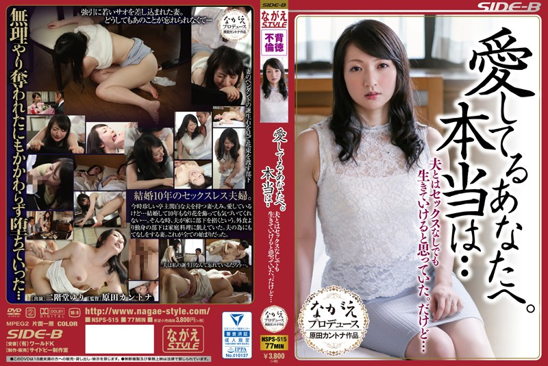 NSPS-515 I Love You To You.Really It Is A ... Husband Thought I Can Live Without Sex.But I ... Yuri Nikaido