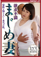 NSPS-527 I Do Not Know Frustration Seriously Wife Family … Real Me. Nozomi Tanihara