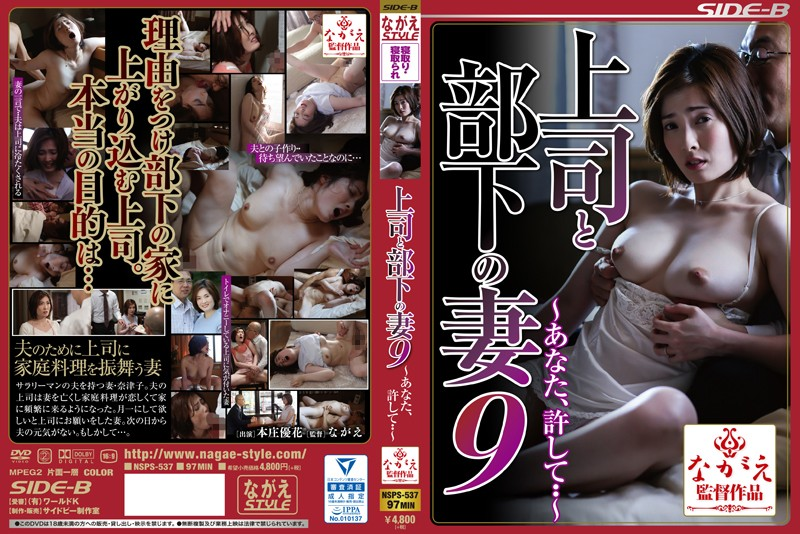 NSPS-537 Superiors And Subordinates Of His Wife 9 To You Forgive Me ... - Yuka Honjo
