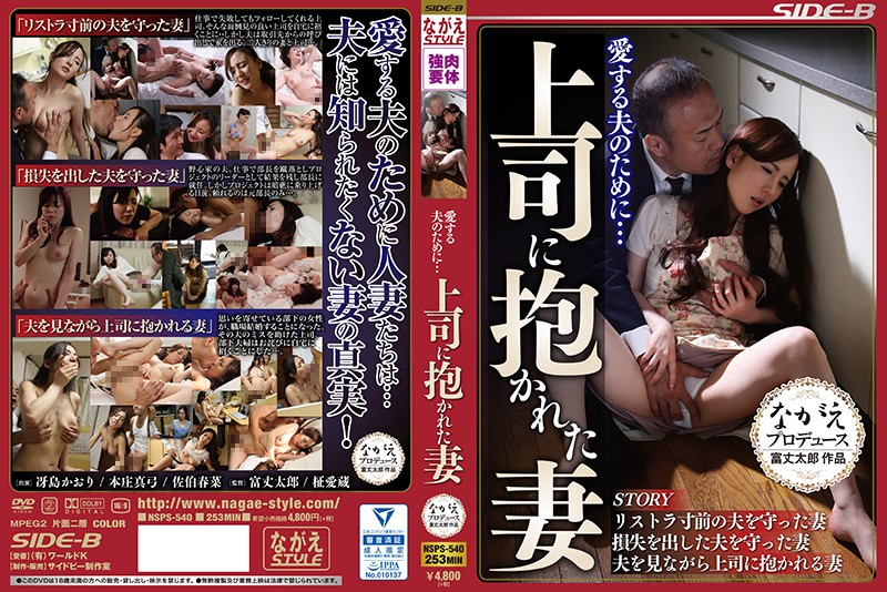 NSPS-540 Wife That Was Nestled In The ... Boss For Her Husband To Love