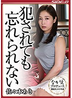 NSPS-545 Aki Sasaki That Fucked Not Also Forget