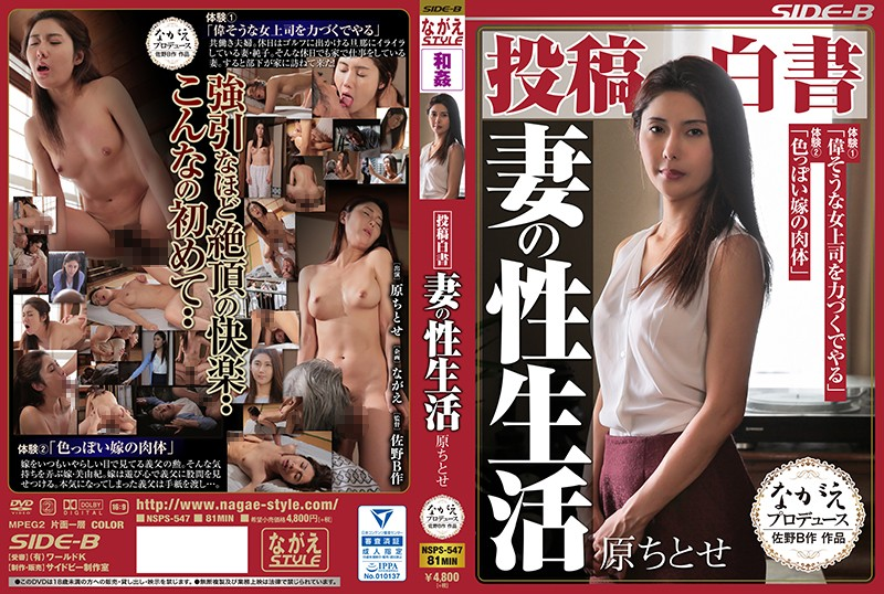 NSPS-547 Posts White Paper Wife Sex Life Chitose Hara