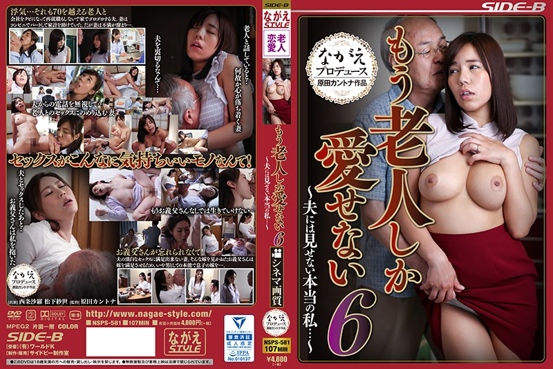 NSPS-581 I Can't Show My Real Nature To My Husband