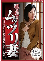 NSPS-588 Mutsuri Wife Looking Into ~ Wife Looking At The Sao Of The Next Man And Lusting And Masturbating ~ Iori Tomino
