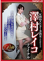 圧倒的スレンダー美熟女 澤村レイコ ファイナル NSPS-604画像