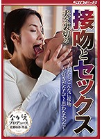 夫を裏切る 接吻とセックス ?わたし、こんなに接吻が好きだなんて・・思わなかった? 一条綺美香 NSPS-609画像