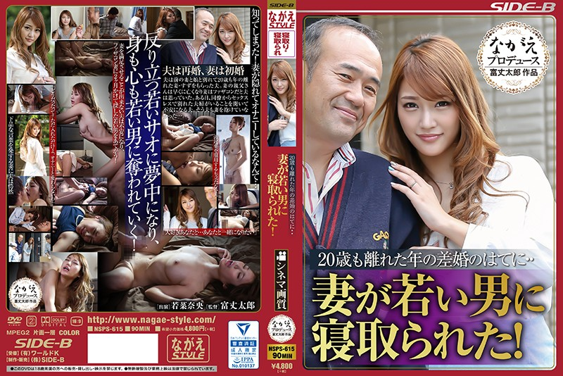 NSPS-615 My Wife Got Fucked By A Younger Man!