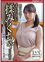 夫のそばで・・妻のおっぱいが揉みくちゃにされる ?夫しか経験がなかったまじめ妻? 三島奈津子 NSPS-616画像