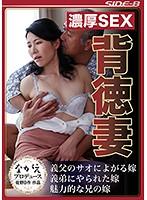 濃厚SEX 背徳妻 NSPS-622画像