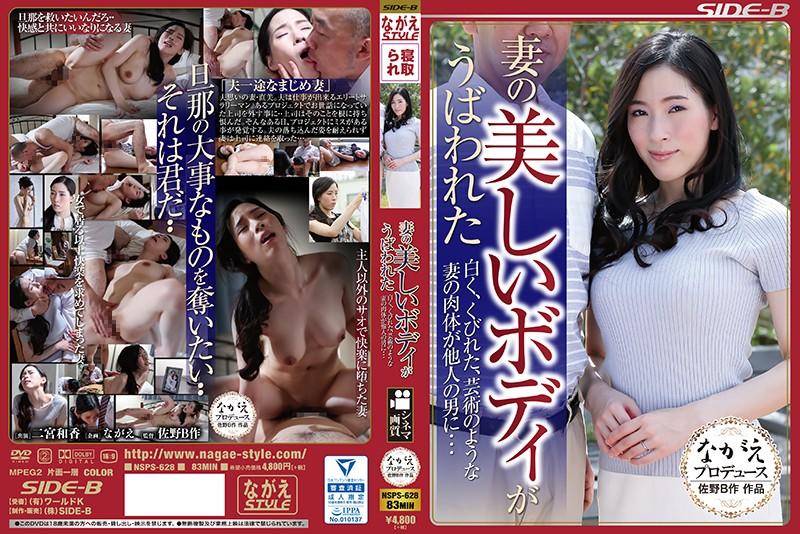 Wife's Beautiful Body Was Deprived White, Narrowed, Art-like Wife's Body To Others Man ... Waka Ninomiya