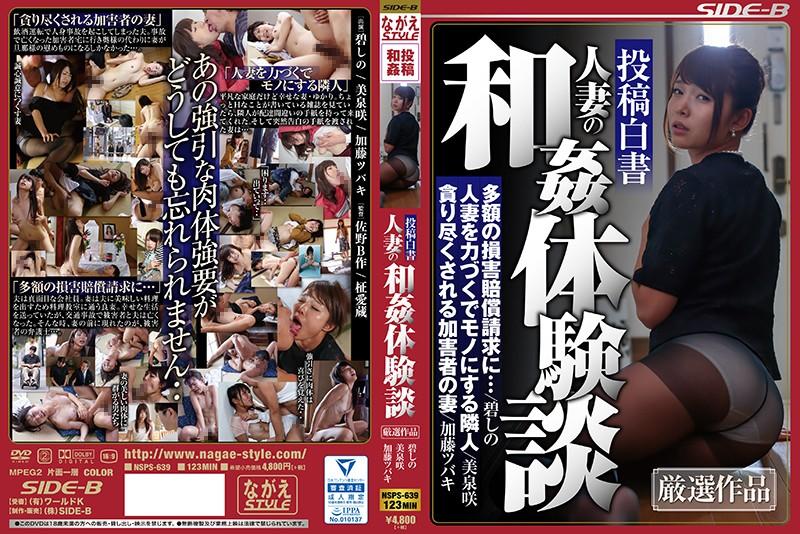 [NSPS-639] 投稿白書 人妻の和姦体験談 厳選作品 ドラマ ながえスタイル NSPS