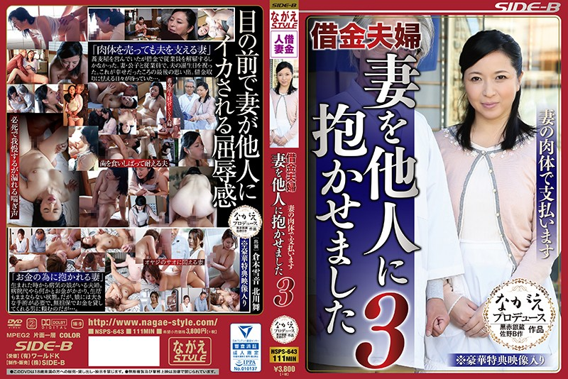 NSPS-643 I'll Pay Back My Debts With My Wife's Body