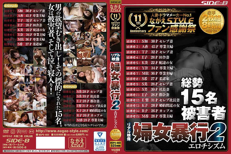 NSPS-665 Real Image Women Violence 2 Eroticism Luxury 2 Sheets Set 8 Hours