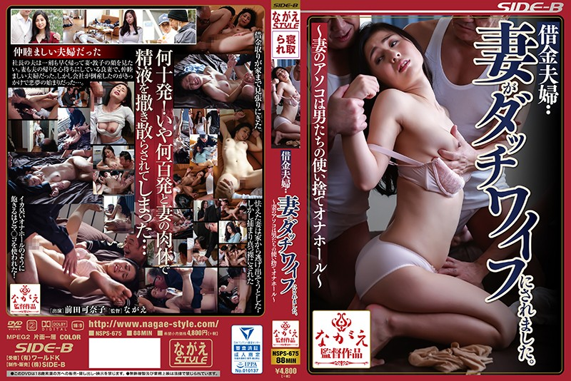 NSPS-675 Debt Couple ... My Wife Was Made A Dutch Wife. ~ My Wife's Dick Is A Disposable Onahoru Of Men ~ Kanako Maeda