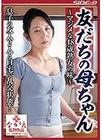 友だちの母ちゃん ?マジメな48歳熟女の味? 二ノ宮慶子 NSPS-705画像