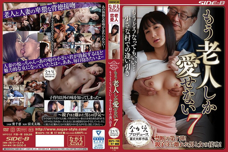NSPS-706 I Can Only Love Old People 7 Now No Matter ... I Will Meet You In A Small Village Chie Aoi