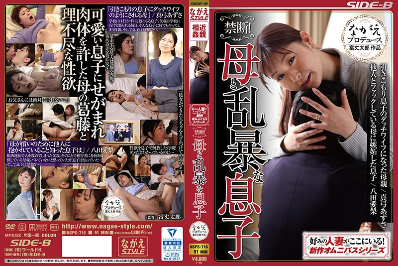 NSPS-716 Forbidden My Mother And A Rough Son