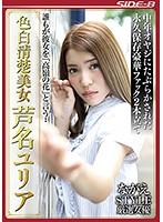 ながえSTYLE厳選女優 誰もが彼女を「高嶺の花」と言う‥色白清楚美女 芦名ユリア NSPS-738画像