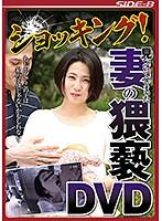 ショッキング! 見つけてしまった妻の猥褻DVD もしかしてこの子は私の子供じゃないかもしれない‥ 前田可奈子 NSPS-746画像