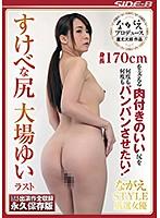 ながえSTYLE厳選女優 すけべな尻 大場ゆいラスト NSPS-749画像