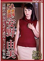ながえSTYLE厳選女優 50代驚愕の美貌 安野由美 奇跡の淑女が見せた濃厚セックス総集編作品 NSPS-765画像