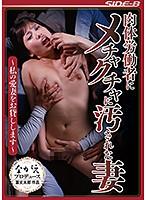 肉体労働者にメチャクチャに汚された妻 ?私の愛妻をお貸しします? 早川瑞希 NSPS-768画像