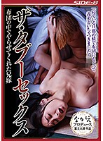 [NSPS-775] Taboo Sex My Sister-In-Law Let Me Fuck Her Under The Futon Chie Aoi