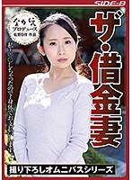 ザ・借金妻 私・・○○しちゃったので・・身体でお支払いします。 早川瑞希 加藤ツバキ 美咲結衣 NSPS-783画像