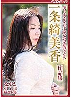 ながえSTYLE厳選女優 美しすぎる五十路女の淫乱セックス 一条綺美香 作品集 NSPS-785画像