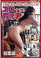 主婦であり、母親であり、そして女! エロすぎる育児妻 総集編 NSPS-794画像
