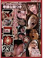 NSPS-799 Nagare STYLE Carefully Selected Actress Chi â—‹ Po Want To Push In Obscene Face Born Ma â—‹ Co-face 23 People