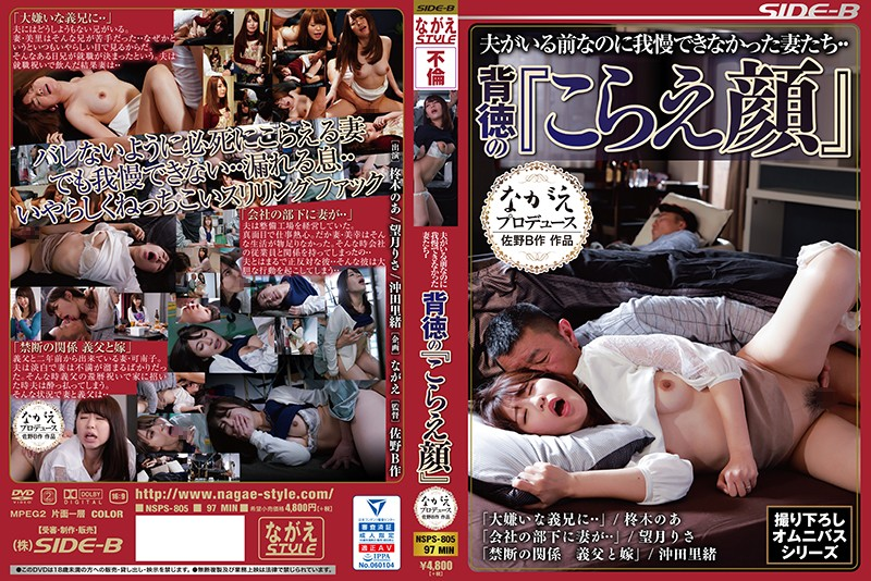 NSPS-805 Married Women Who Couldn't Control Themselves Even Though Their Husbands Were In Front Of Them