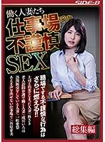 働く人妻たち 仕事場での不謹慎SEX 総集編